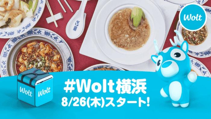 Wolt(ウォルト)【1800円分クーポン&1.5km以内配達料無料】横浜限定キャンペーン