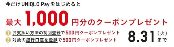 UNIQLO(ユニクロ)【最大1000円分のクーポンが貰える】UNIQLO Payキャンペーン