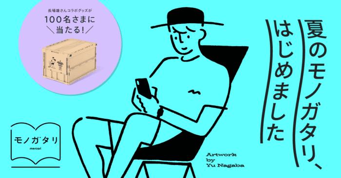 メルカリ・メルペイのクーポンコード不要【長場雄コラボオリジナルコンテナボックスが当たる】ツイッターキャンペーン