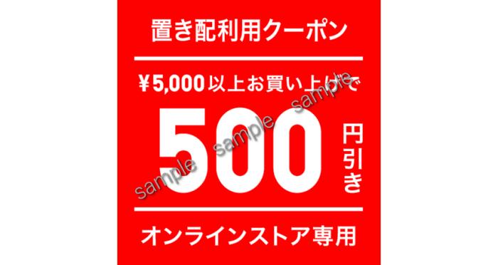 UNIQLO(ユニクロ)【オンラインで使える500円引きクーポンが貰える】置き配キャンペーン