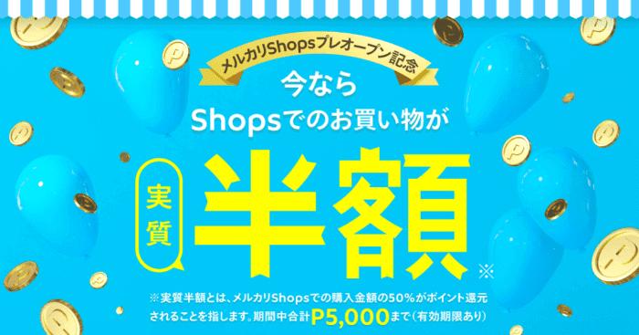 メルカリ・メルペイのクーポンコード不要【購入金額50%還元】メルカリShopsプレオープン記念キャンペーン