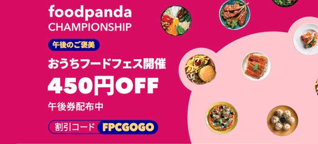 foodpanda(フードパンダ)クーポンコード・キャンペーン【最大2250円オフクーポン・午後限定/おうちフードフェスキャンペーン】