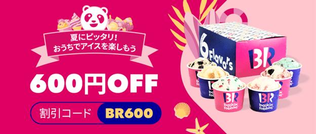 foodpanda(フードパンダ)【600円オフクーポン】サーティワンアイスクリームキャンペーン