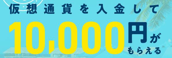 bitbank(ビットバンク)【仮想通貨入金で10000円が貰える】夏のボーナスキャンペーン
