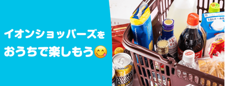 Wolt(ウォルト)【配達料無料&限定セット販売中】イオンショッパーズキャンペーン