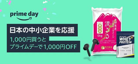 アマゾン(Amazon)1000円クーポンプレゼント【中小企業応援キャンペーン】