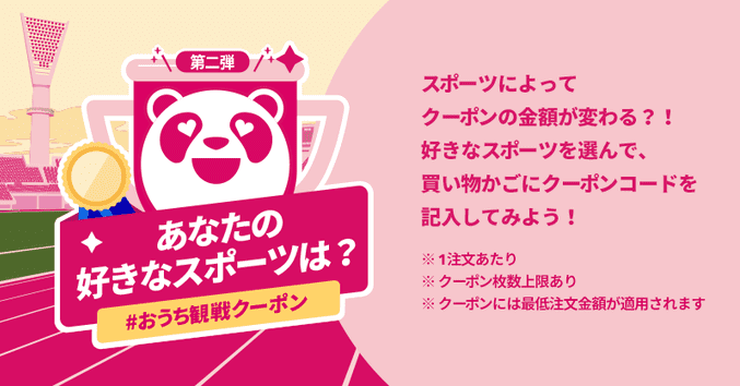 foodpanda(フードパンダ)【最大1500円オフ】おうち観戦クーポン第二弾キャンペーン
