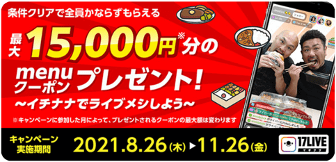 menu【最大15000円分クーポンが貰える】イチナナでライブメシキャンペーン