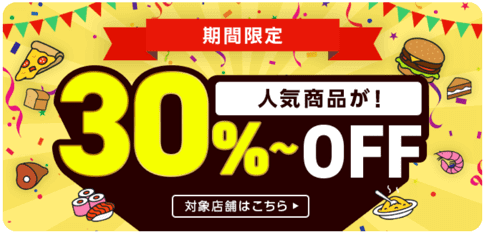 menuクーポン不要【人気商品30%以上オフ】期間限定割引キャンペーン