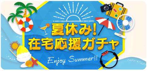 menuクーポン不要・夏休み在宅応援ガチャキャンペーン