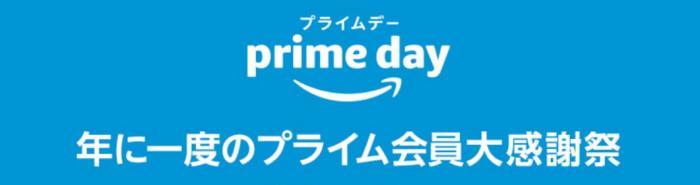 アマゾン(Amazon)年に1度のビッグセール【アマゾンプライムデーキャンペーン】