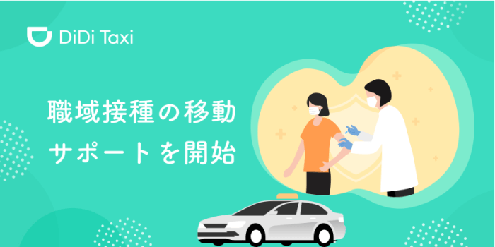 didi(ディディ)タクシー【3000円分クーポン・新型コロナワクチン接種会場往復クーポン】