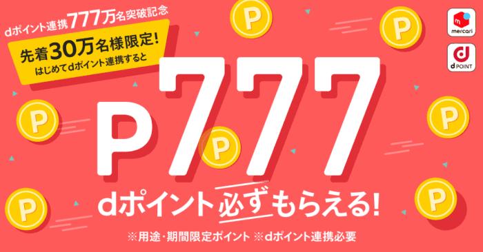 メルカリ・メルペイのクーポンコード不要【777円分のdポイント貰える】dアカウント連携キャンペーン