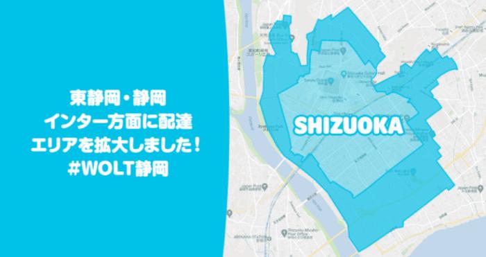 静岡おすすめデリバリー・配達・出前サービス【Wolt(ウォルト)】