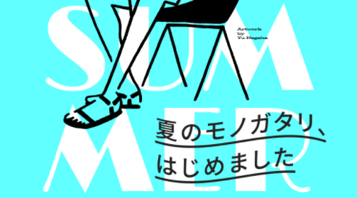 メルカリ・メルペイのクーポンコード不要【メルカリツールキットが当たる】「#夏のモノガタリ」出品キャンペーン