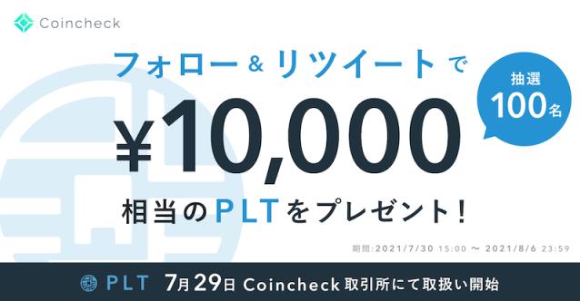 コインチェック(Coincheck)【10000円分のパレットトークンが当たる】ツイッターキャンペーン