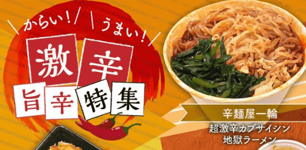 menuクーポン不要【激辛・旨辛特集】期間限定キャンペーン
