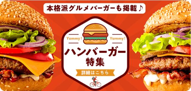 menuクーポン不要【ハンバーガー特集】期間限定キャンペーン