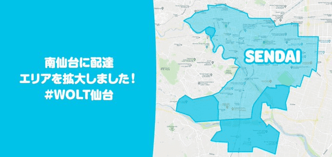 宮城おすすめデリバリー・配達・出前サービス【Wolt(ウォルト)】