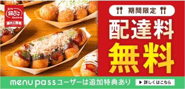 menu【配達料無料&300円オフクーポン】築地銀だこキャンペーン