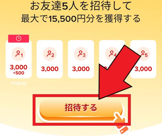 TikTokキャンペーン【最大3000円分/800円分相当のポイントプレゼント】友達招待キャンペーン
