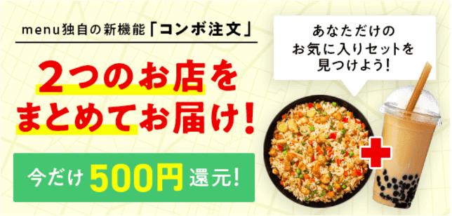 menuクーポン不要【500円還元】2つの店からのコンボ注文キャンペーン