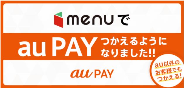 menuクーポン・キャンペーン【au PAY支払いが可能になりました】au以外の方の可