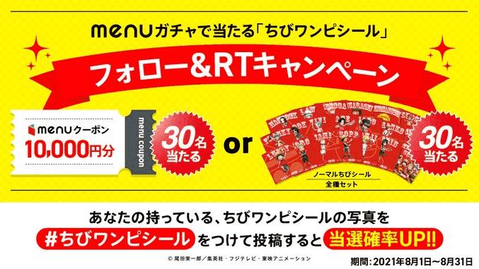 menuクーポン不要【10000円分クーポンかちびワンピシールセットが当たる】ツイッターキャンペーン