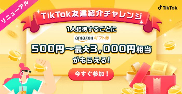 TikTok【最大3000円分/800円分相当のポイントプレゼント】友達招待クーポンキャンペーン