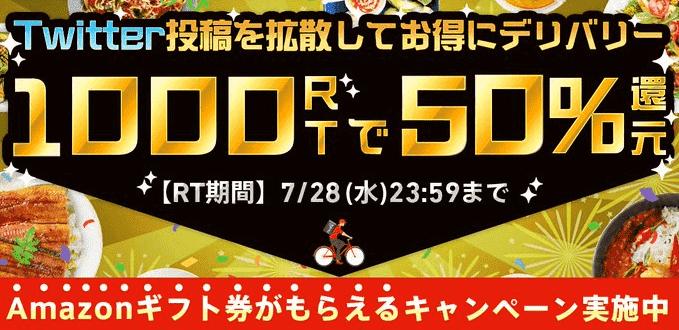 menu【最大50%還元・1000円分Amazonギフトクーポンが当たる】ツイッターキャンペーン