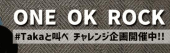 TikTok【ONE OK ROCKのTakaとデュエットできる】新曲「Renegades (Acoustic)」発売記念キャンペーン