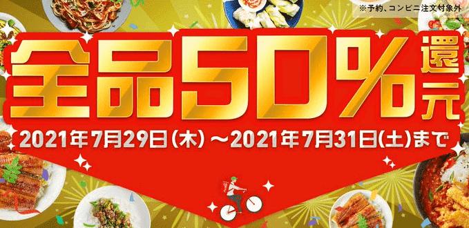 menu【全品50%還元】1000リツイート達成記念キャンペーン