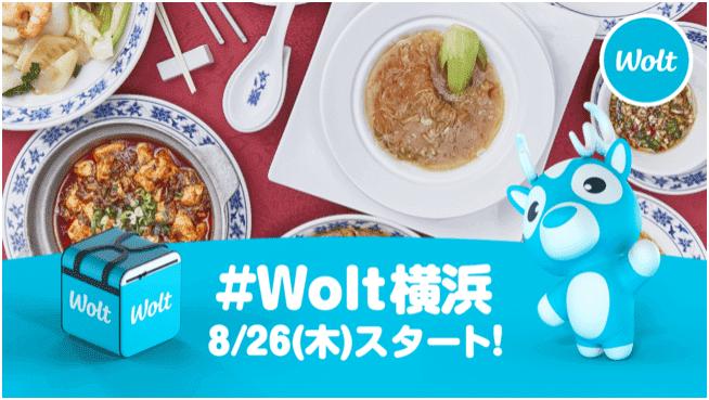 Wolt(ウォルト)【1.5km以内配達料無料】横浜市サービス開始記念キャンペーン