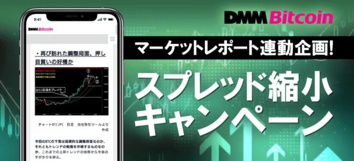 DMM Bitcoin(DMMビットコイン)スプレッド縮小キャンペーン