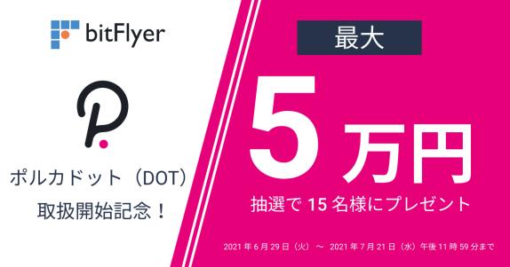 bitFlyer(ビットフライヤー)【最大50000円プレゼント】ポルカドットキャンペーン