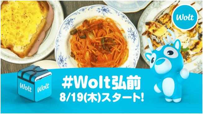 Wolt(ウォルト)【1.5km以内配達料無料】弘前限定キャンペーン