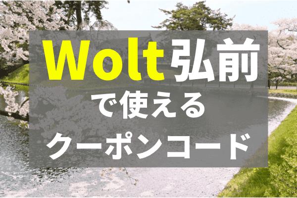 Wolt(ウォルト)弘前市(青森)のクーポンプロモコード・配達エリア