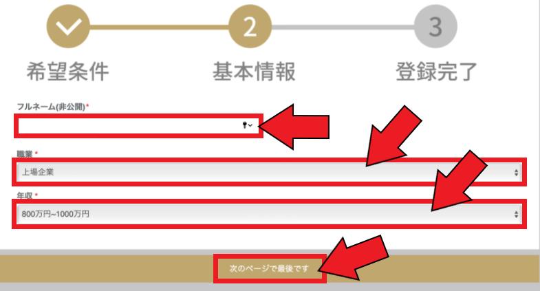 バチェラーデートの新規登録方法