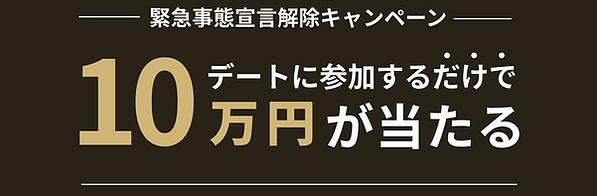 バチェラーデート【10万円が当たる】デート参加キャンペーン