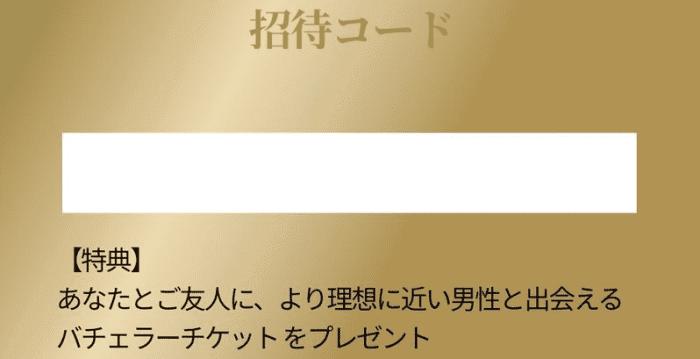 バチェラーデート【お互いデート1回無料チケットが貰える】招待コードキャンペーン