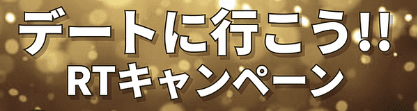 バチェラーデート【Amazonギフト券1000円分が当たる】ツイッターキャンペーン
