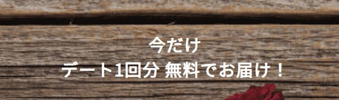 バチェラーデート【デート1回無料】新規無料登録者限定キャンペーン