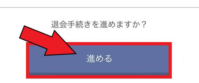 omiai(オミアイ)の退会と有料プラン解約方法まとめ