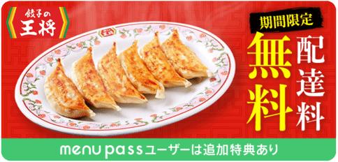menu【配達料無料&menu passユーザーに300円クーポン】餃子の王将キャンペーン