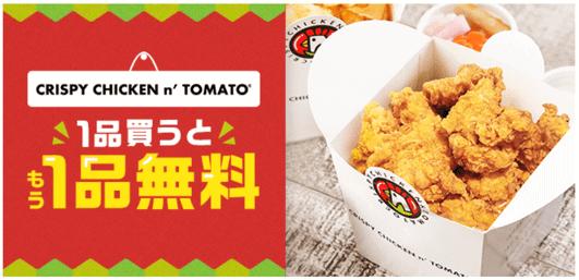 menuクーポン不要【1品買うと1品無料】クリスピーチキンアンドトマトキャンペーン