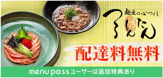 menu【配達料無料&300円クーポン】つるとんたんキャンペーン
