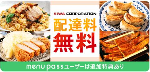 menuクーポン不要【配達料無料&menuパスユーザーに300円クーポン】際コーポレーションキャンペーン