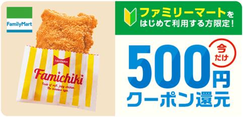 menu【500円クーポン還元】ファミリーマートキャンペーン