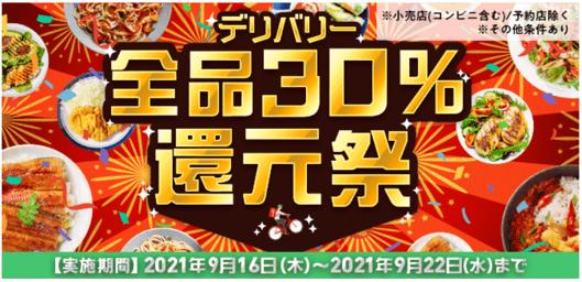 menuクーポン不要【全品30%還元】デリバリー商品口コミキャンペーン