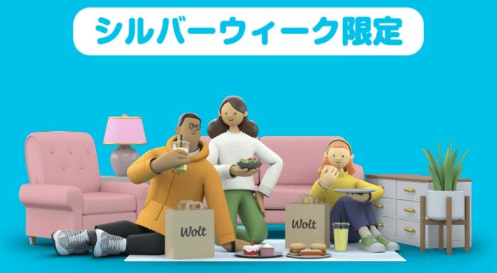 Wolt(ウォルト)【800円割引クーポン】シルバーウィークキャンペーン
